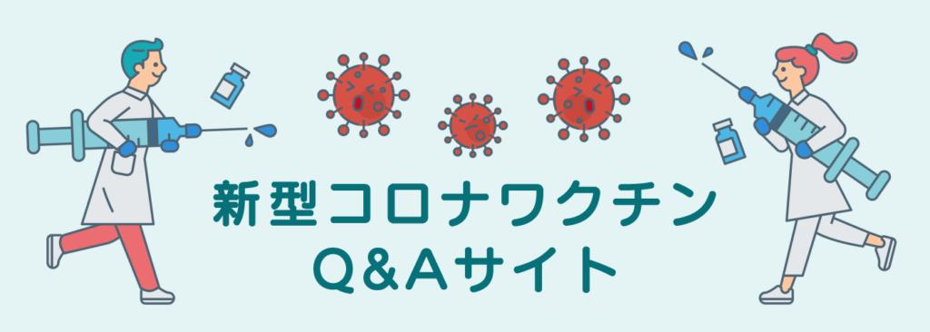 厚生労働省新型コロナワクチンQ&A